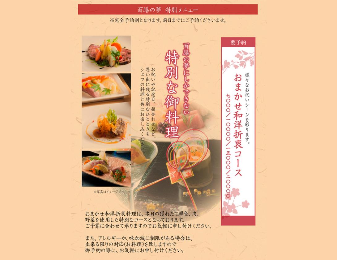 特別な御料理 おまかせ和洋折衷コース